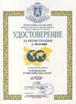 Лиценз(удостоверение) по Закона за туризма